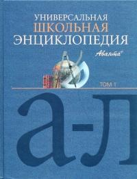 Универсальная школьная энциклопедия том 1й А-Л